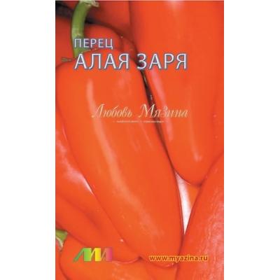 Перец сладкий Алая заря   15 шт   Мязина Л. А.