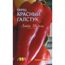 Перец сладкий Красный галстук | 8 шт | Мязина Л. А.
