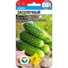 Огурец Засолочный | 7 шт | Сибирский сад