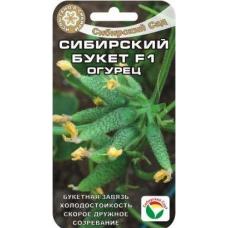Огурец Сибирский букет F1 | 7 шт | Сибирский сад