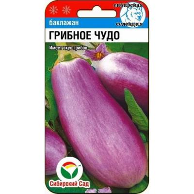 Баклажан Грибное чудо | 20 шт | Сибирский сад
