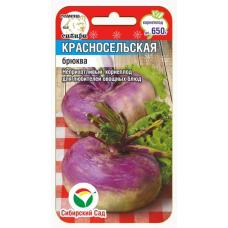 Брюква Красносельская | 0.5 г | Сибирский сад