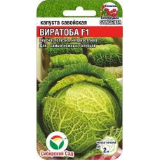 Капуста савойская Виратоба F1 | 10 шт | Сибирский сад