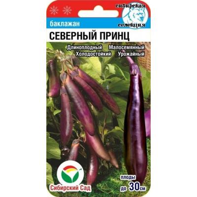 Баклажан Северный принц | 20 шт | Сибирский сад