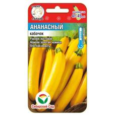 Кабачок Ананасный | 5 шт | Сибирский сад