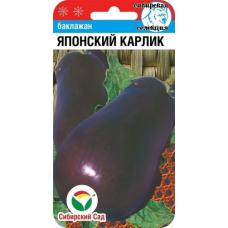 Баклажан Японский карлик | 20 шт | Сибирский сад