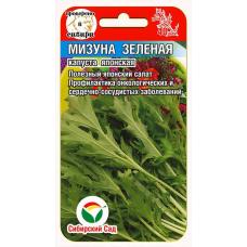 Капуста японская Мизуна зеленая | 0.5 г | Сибирский сад