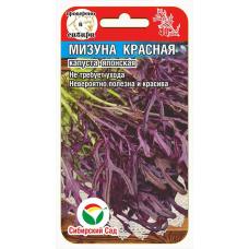 Капуста японская Мизуна красная | 0.5 г | Сибирский сад