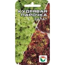 Салат листовой Кудрявая парочка | 1  г | Сибирский сад
