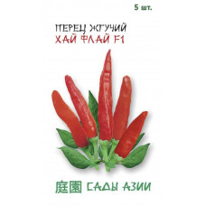 Перец острый Хай флай F1 | 5 шт | Сады Азии