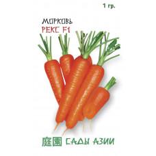 Морковь Рекс F1 | 1 г | Сады Азии