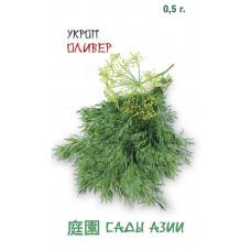 Укроп Оливер   0.5 г   Сады Азии