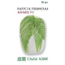 Капуста пекинская Анако F1 | 10 шт | Сады Азии