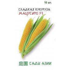 Кукуруза сахарная Мацусиро F1 | 10 шт | Сады Азии