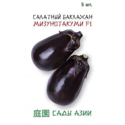 Баклажан салатный Мизунотакуми F1 | 5 шт | Сады Азии