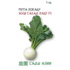 Репа кокабу Ажи салад кабу | 0.5 г | Сады Азии