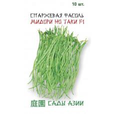 Фасоль спаржевая Мидори но таки | 10 шт | Сады Азии