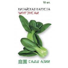 Капуста китайская Чингэнсаи | 10 шт | Сады Азии