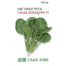Репа листовая Салад Комацуна F1 | 0.5 г | Сады Азии