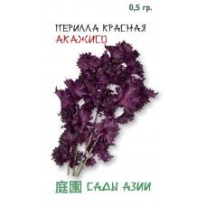 Перилла красная Акажисо | 0.5 г | Сады Азии