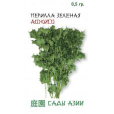 Перилла зеленая Аожисо | 0.5 г | Сады Азии