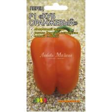 Перец сладкий Куб оранжевый | 10 шт | Мязина Л. А.