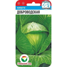 Капуста белокочанная Доброводская | 0.2 г | Сибирский сад