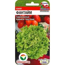 Салат листовой Фантайм | 10 шт | Сибирский сад