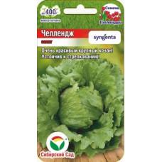 Салат кочанный Челлендж | 10 шт | Сибирский сад