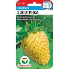 Земляника Золотинка | 50 шт | Сибирский сад