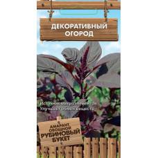 Амарант овощной Рубиновый букет | 0.02 г | Поиск