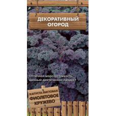 Капуста листовая кудрявая Фиолетовое кружево | 0.1 г | Поиск