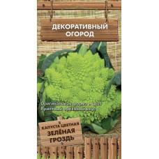 Капуста цветная Зеленая гроздь | 0.1 г | Поиск