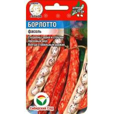 Фасоль спаржевая Борлотто | 5 г | Сибирский сад
