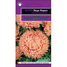 Астра пионовидная Леди корал лососево-розовая | 0.1 г | Гавриш