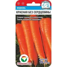 Морковь Красная без сердцевины | 2 г | Сибирский сад