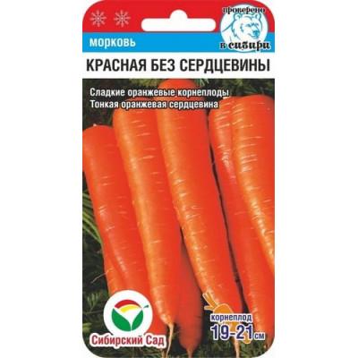 Морковь Красная без сердцевины   2 г   Сибирский сад