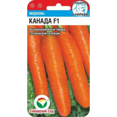 Морковь Канада F1 | 0.5 г | Сибирский сад