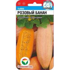 Тыква Розовый банан | 5 шт | Сибирский сад