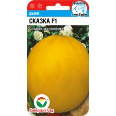 Дыня Сказка F1 | 10 шт | Сибирский сад