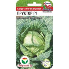 Капуста белокочанная Пруктор F1 | 10 шт | Сибирский сад