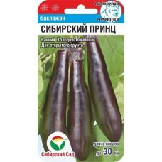 Баклажан Сибирский принц | 20 шт | Сибирский сад