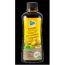 Эликсир №1 Для лимонов и цитрусовых | 250 мл