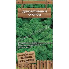 Капуста листовая кудрявая Зеленое кружево | 0.1 г | Поиск
