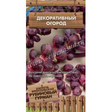 Капуста брюссельская Рубиновый гурман | 0.1 г | Поиск