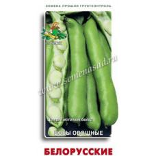 Бобы Белорусские | 7 шт | Поиск
