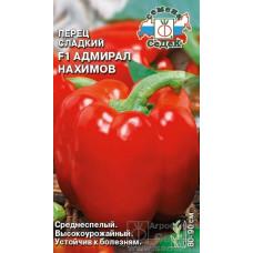 Перец сладкий Адмирал Нахимов F1 | 0.1 г | Седек