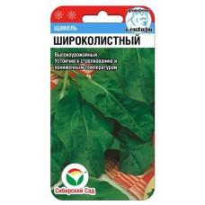 Щавель Широколистный | 0.5 г | Сибирский сад
