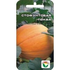 Тыква Стофунтовая | 5 шт | Сибирский сад