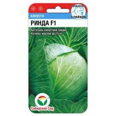 Капуста белокочанная Ринда F1 | 10 шт | Сибирский сад